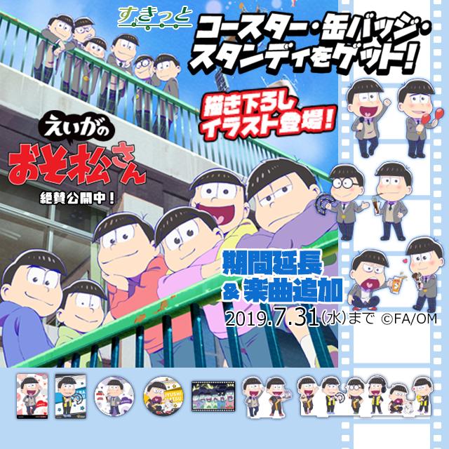 【えいがのおそ松さん】1/25~コラボ実施中!