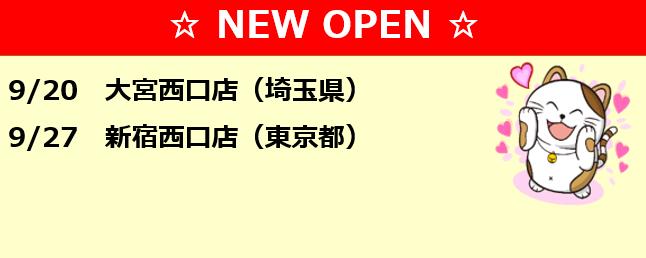 カラオケまねきねこの【NEW OPEN】みんにゃの街に続々オープン!のキャンペーン・フェアの詳細