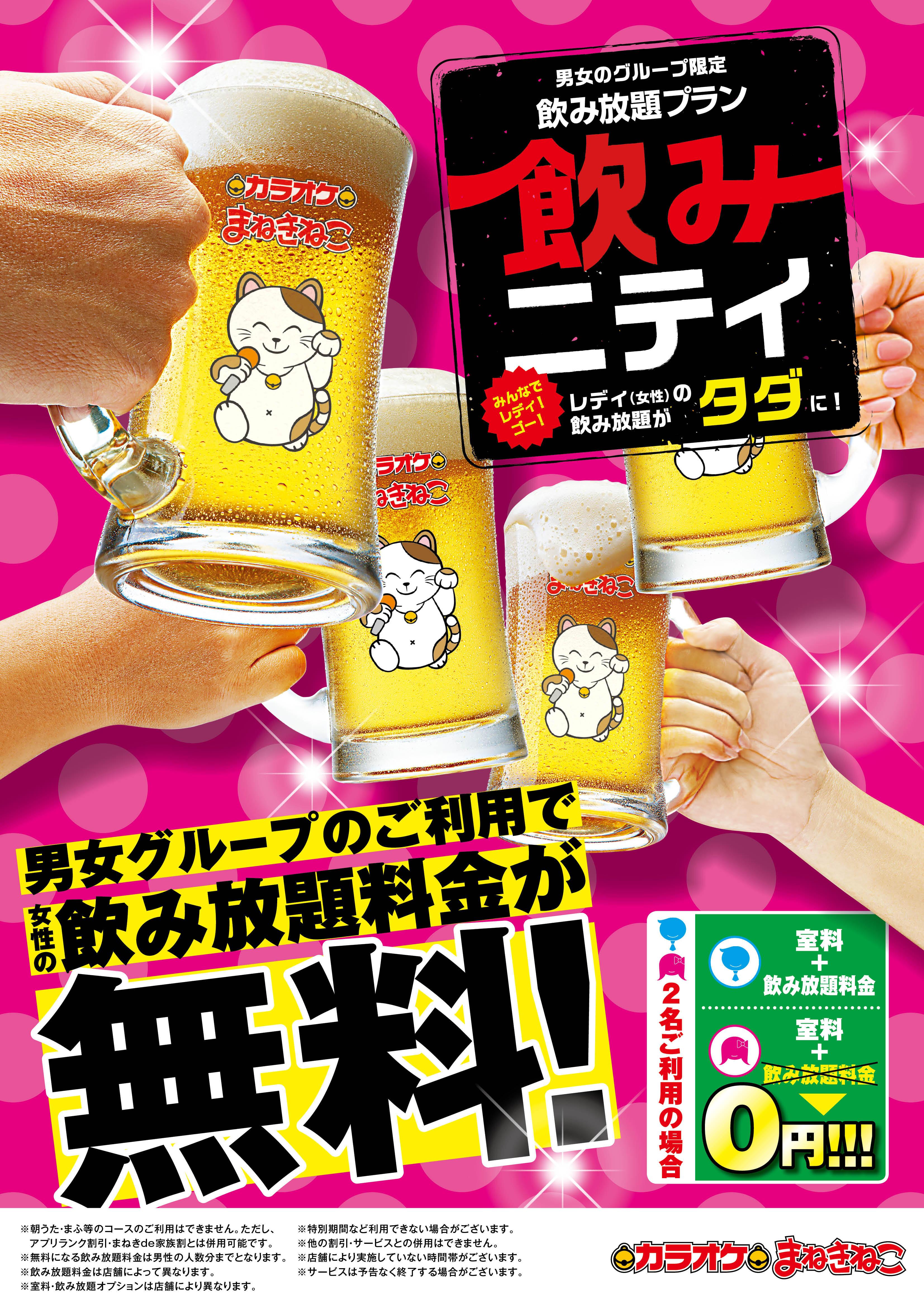 カラオケまねきねこの2020年1月14日~より全店実施!女性の飲み放題が無料!【 飲みニティ 】!のキャンペーン・フェアの詳細
