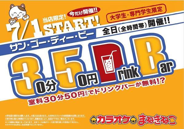 カラオケまねきねこの★学生注目★35DB(サン・ゴー・ディー・ビー)のキャンペーン・フェアの詳細