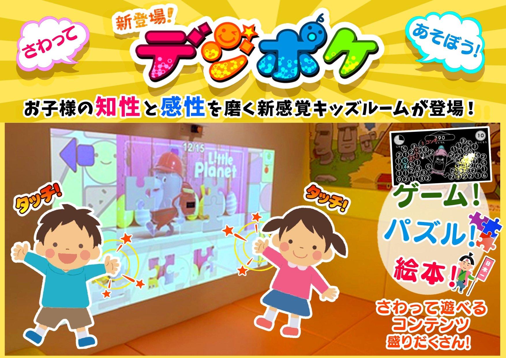 カラオケまねきねこのデジタルキッズルーム『デジポケ』のキャンペーン・フェアの詳細