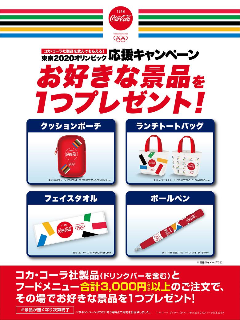 カラオケまねきねこの東京2020オリンピック応援キャンペーンのキャンペーン・フェアの詳細