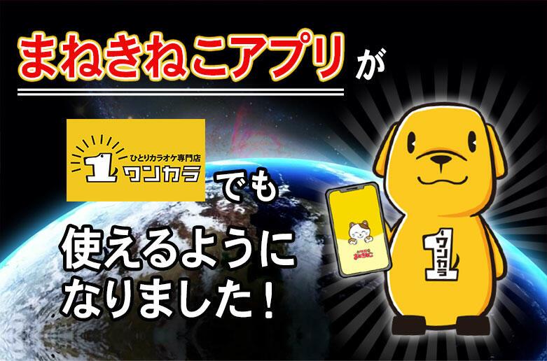 カラオケまねきねこのひとりカラオケ専門店ワンカラでもまねきねこアプリが使えるようになりました!のキャンペーン・フェアの詳細