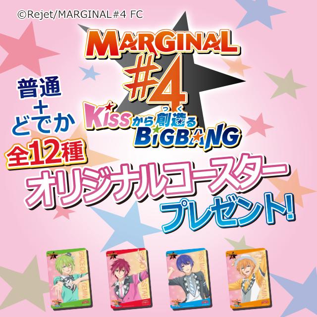 【MARGINAL#4】採点チャレンジでオリジナルコースターGET!