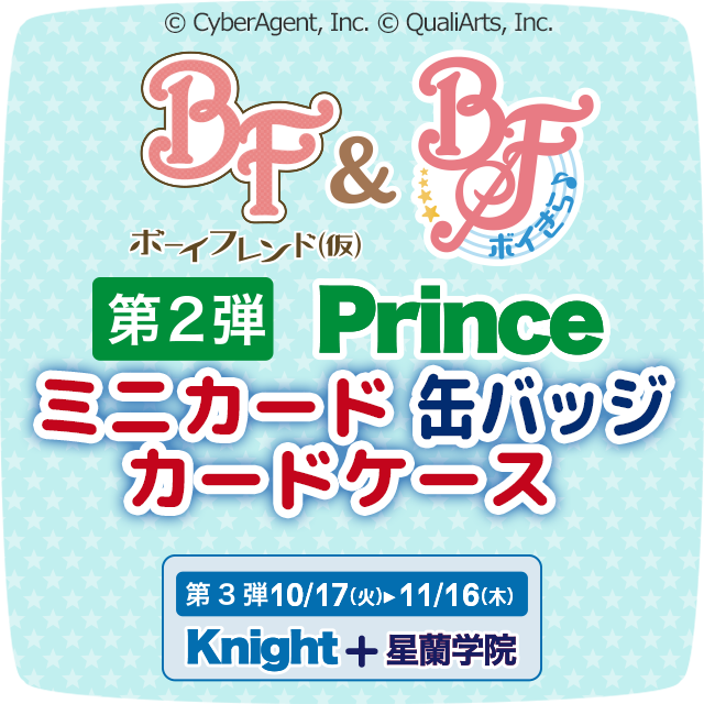 【ボーイフレンド(仮)】すきっとコラボ第2弾のカードはPrince♡