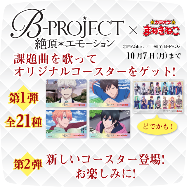 【B-PROJECT】7/7~すきっとコラボ実施