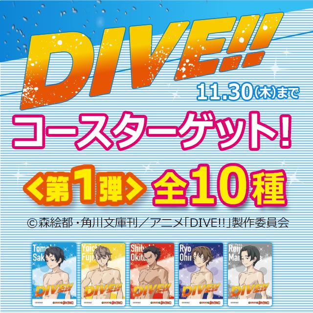 【DIVE!!】すきっとコラボ開催!迫力のドデカコースターをGETしよう!