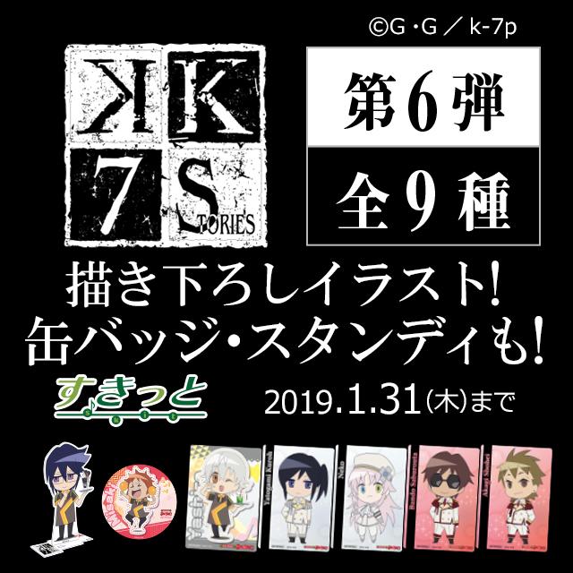 【K SEVEN STORIES】すきっとコラボ実施中