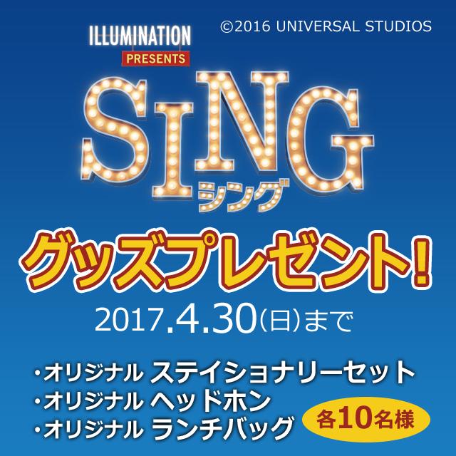 【SING】歌唱選手権!対象曲を歌ってオリジナルグッズをもらおう!