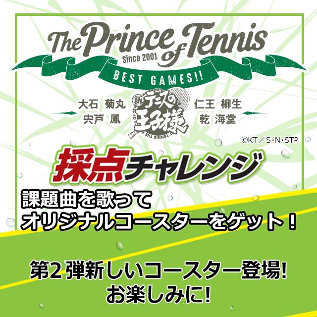 4/5~【テニスの王子様】すきっとコラボ