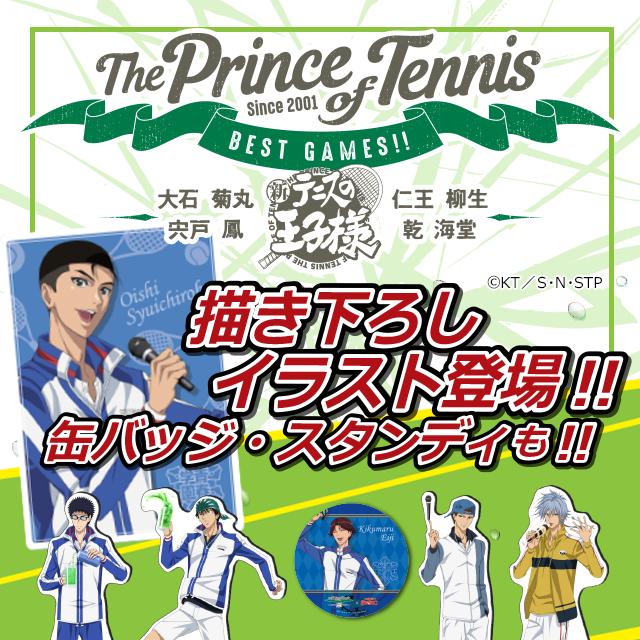 【テニスの王子様】すきっとコラボ