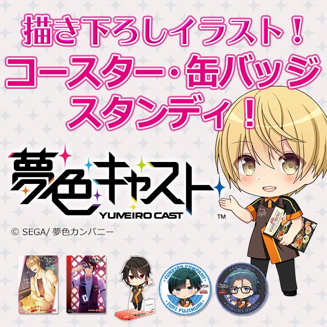 【夢色キャスト】12/7~すきっとコラボ実施!