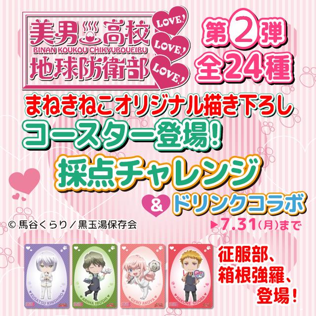 【美男高校地球防衛部LOVE!LOVE!LOVE!】すきっとでオリジナルコースターをGET!!