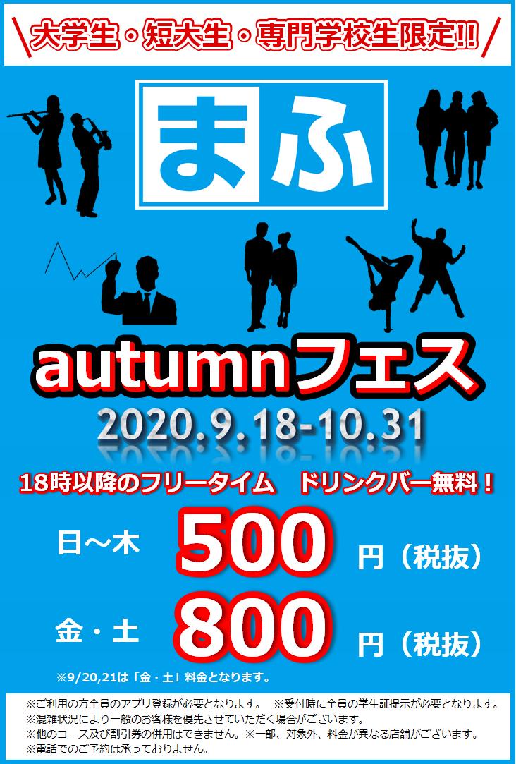 カラオケまねきねこの『まふ』 autumnフェス開催!【2020.9.18-10.31】のキャンペーン・フェアの詳細