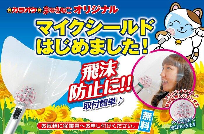 カラオケまねきねこのマイクシールド、マイクマスクはじめました♪のキャンペーン・フェアの詳細
