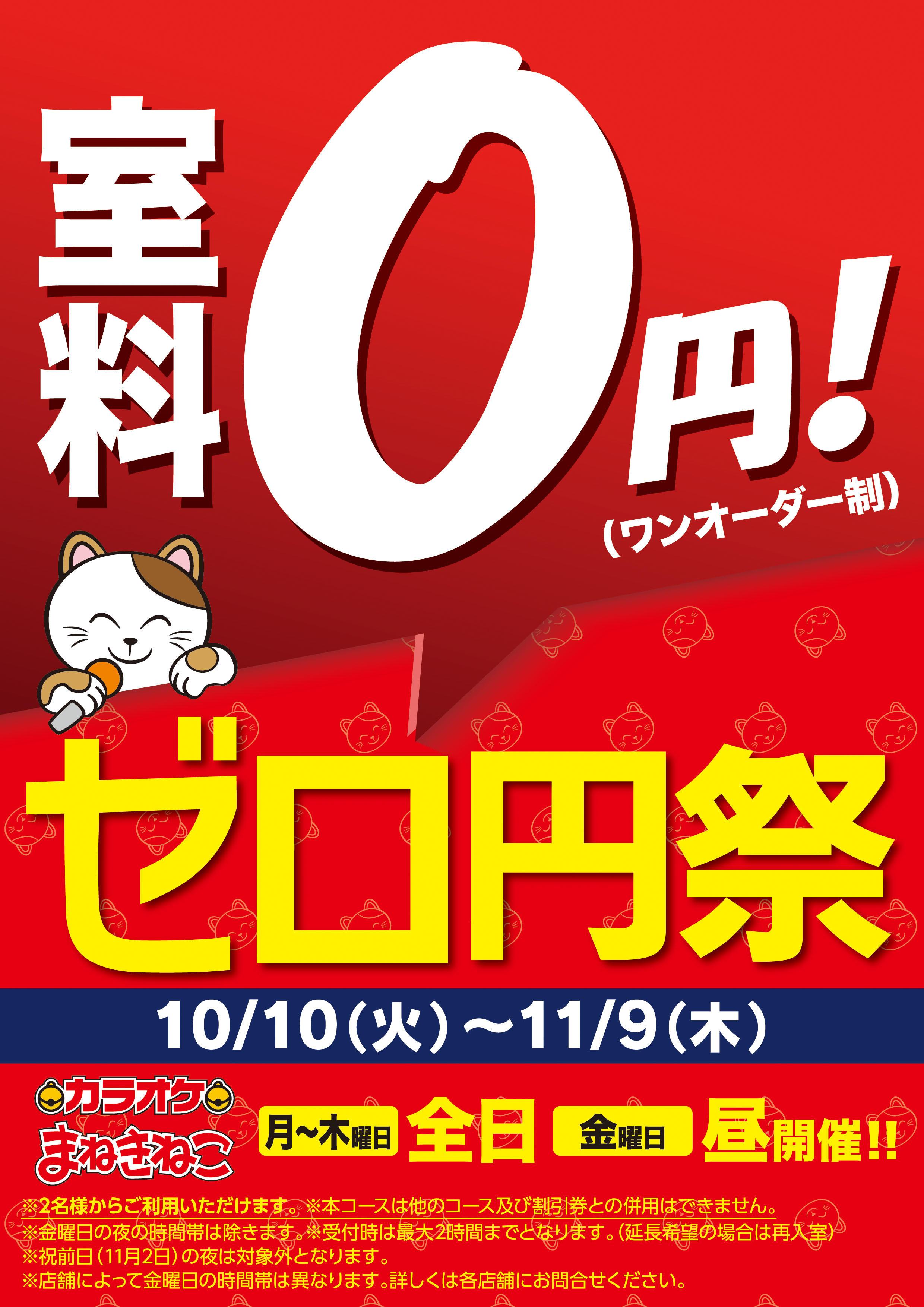 カラオケまねきねこの【予告!】ゼロ円祭 秋も開催!!10/10スタート!のキャンペーン・フェアの詳細