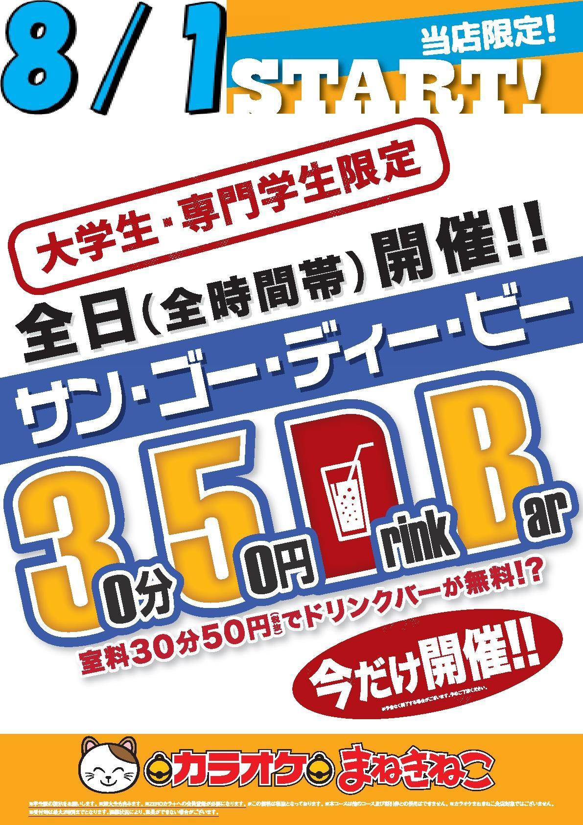 カラオケまねきねこの☆学生注目☆35DB(サン・ゴー・ディー・ビー)追加スタート!!のキャンペーン・フェアの詳細
