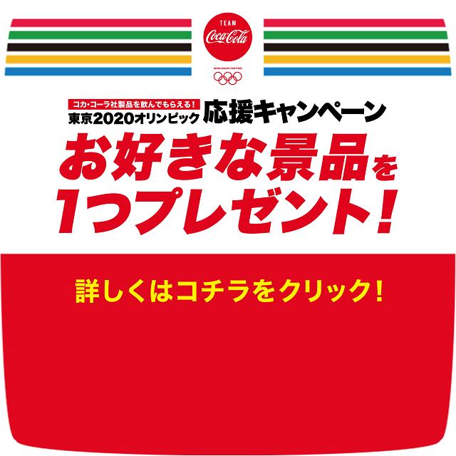 東京2020オリンピック応援キャンペーン