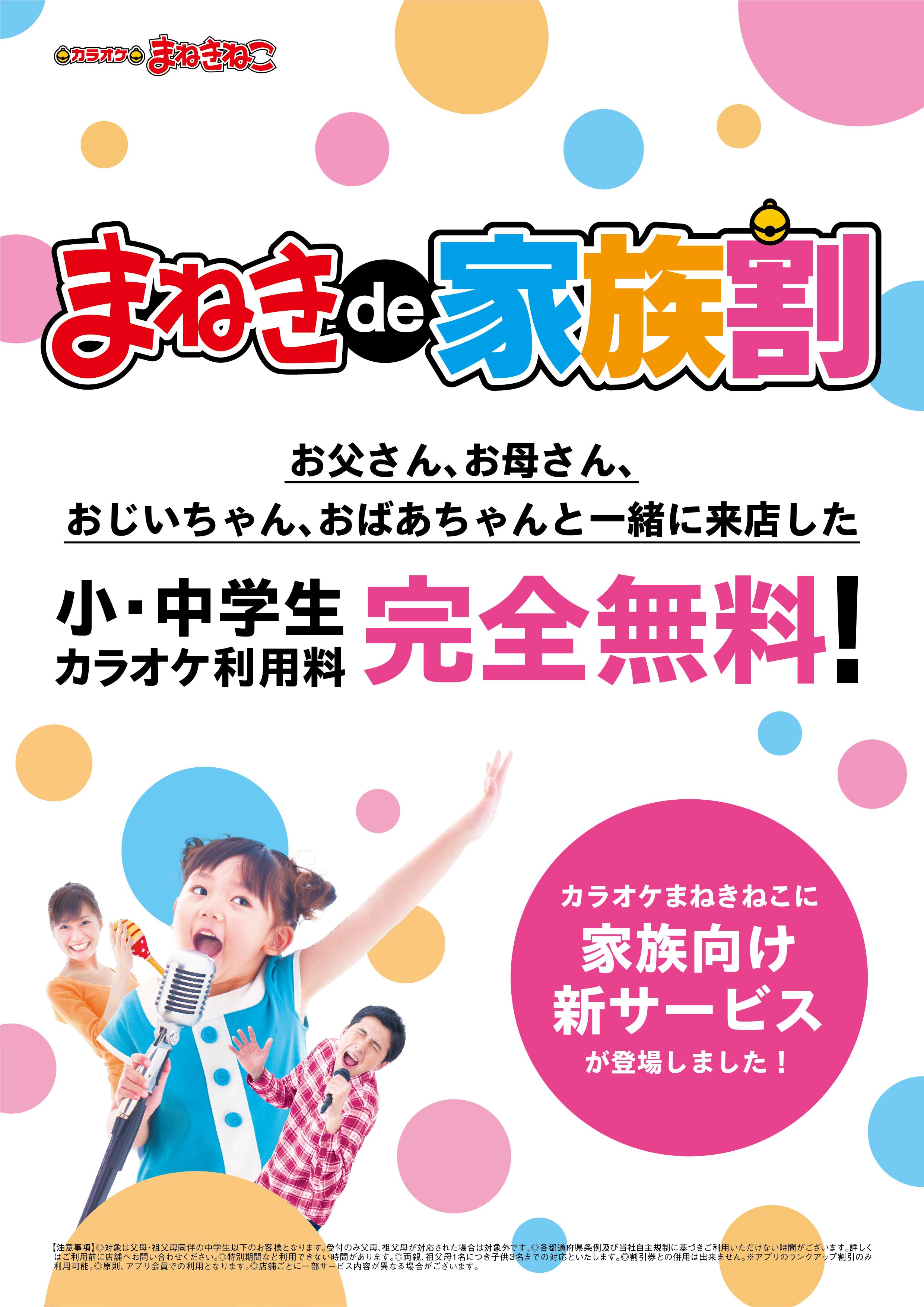 カラオケまねきねこの4/1~『まねきde家族割』スタート!のキャンペーン・フェアの詳細