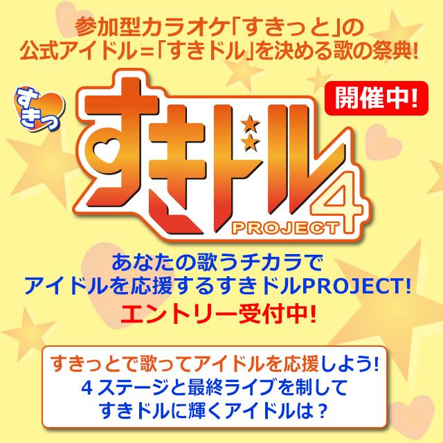 【すきドルPROJECT4】歌うチカラでアイドルを応援!!
