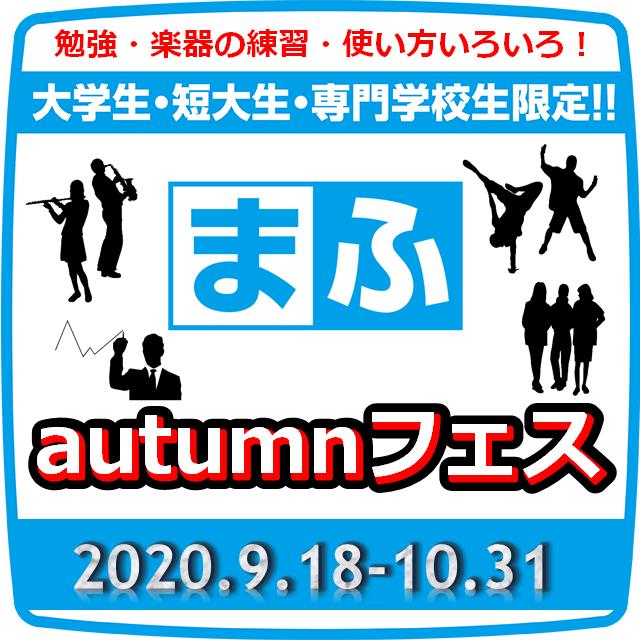 『まふ』 autumnフェス開催!【2020.9.18-10.31】