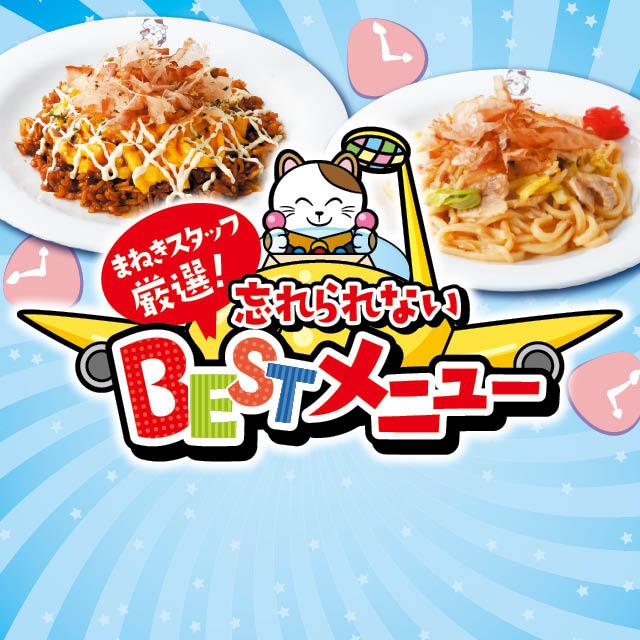 【実施中】5.24~忘れられないBESTメニュー!