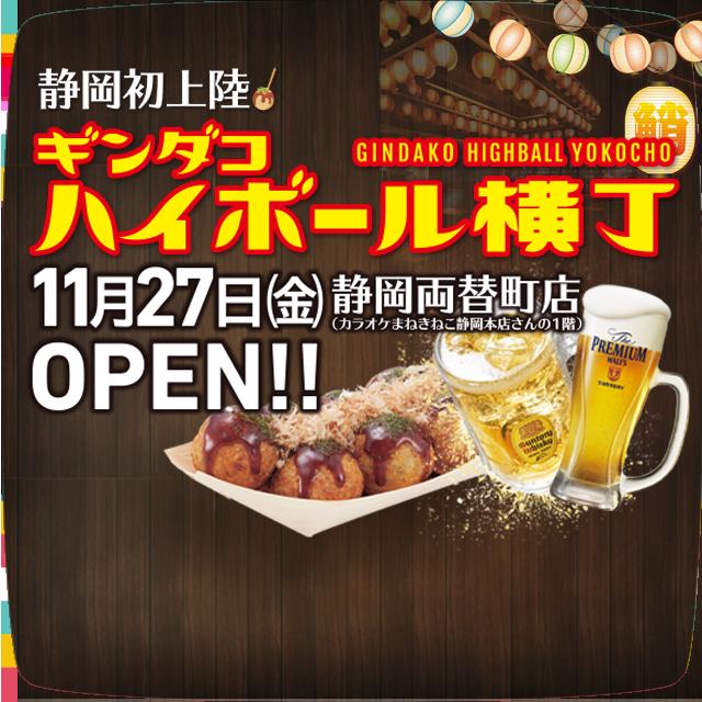 ハイボール横丁 まねきねこ静岡本店 1階にOPEN!