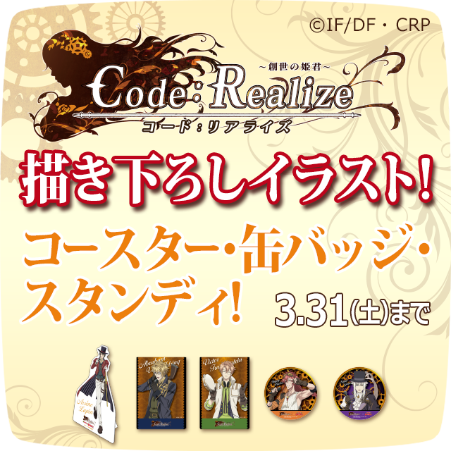 【Code:Realize】すきっとコラボ実施中