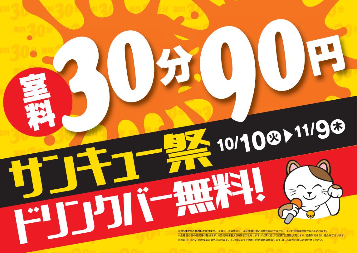 カラオケまねきねこの【予告!】サンキュー祭!ドリンクバーが無料!?のキャンペーン・フェアの詳細
