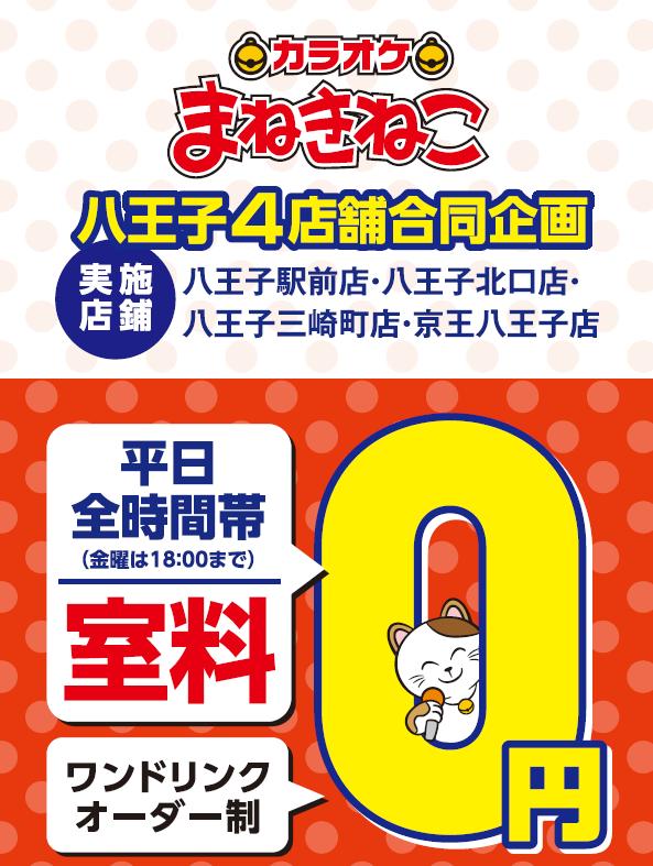 カラオケまねきねこの【八王子4店舗限定】室料0円キャンペーン!!のキャンペーン・フェアの詳細