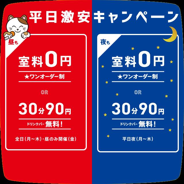 10/1~激安キャンペーン実施中!