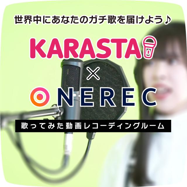 【KARASTA × ONEREC】歌ってみた動画撮影ルーム
