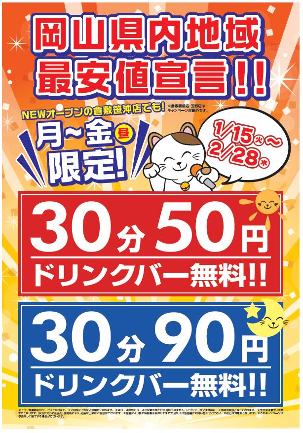 カラオケまねきねこの【岡山市内地域限定】地域最安値宣言♪のキャンペーン・フェアの詳細