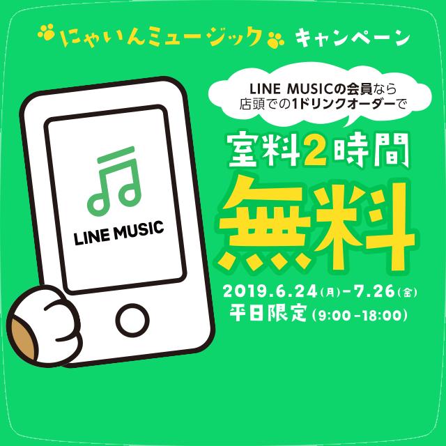 まねきねこ×LINE MUSICキャンペーン
