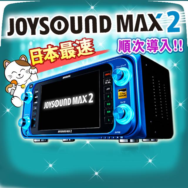 【日本最多導入!】JOYSOUND MAX2 ハイレゾカラオケ!!!
