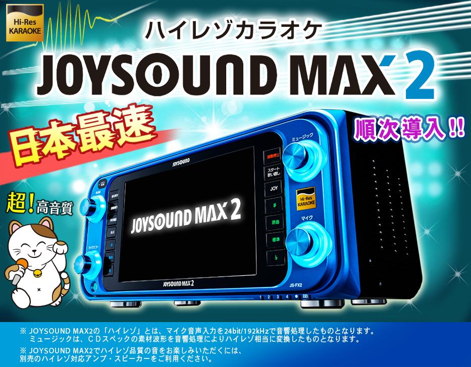 カラオケまねきねこの【日本最多導入!】JOYSOUND MAX2 ハイレゾカラオケ!!!のキャンペーン・フェアの詳細