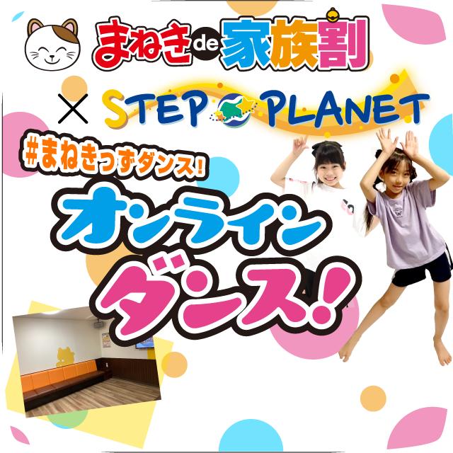 まねきde家族割×STEP☆PLANET
