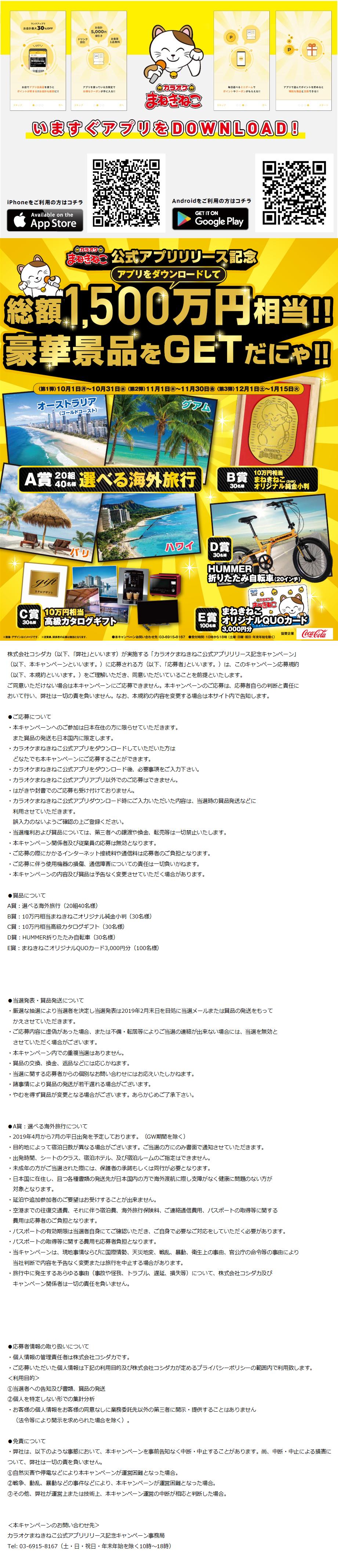 カラオケまねきねこの【まねきねこアプリ】登録キャンペーン実施中!のキャンペーン・フェアの詳細