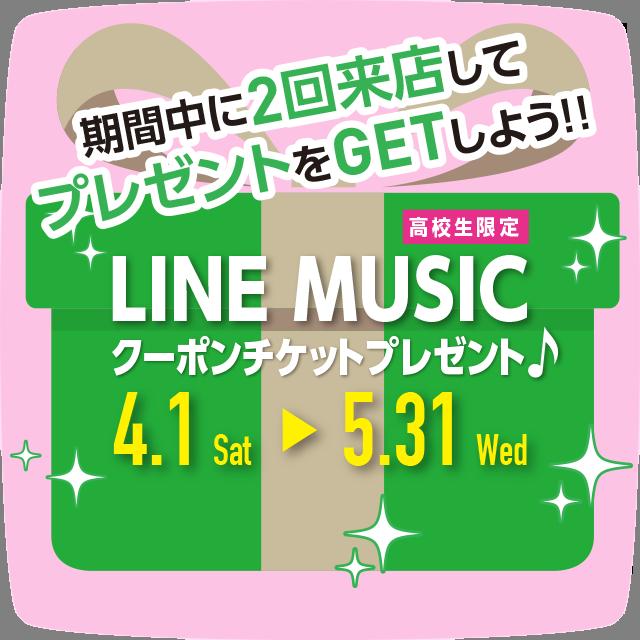 【まねきねこ×LINE MUSIC】期間中に 2回来店でプレゼントをGET!