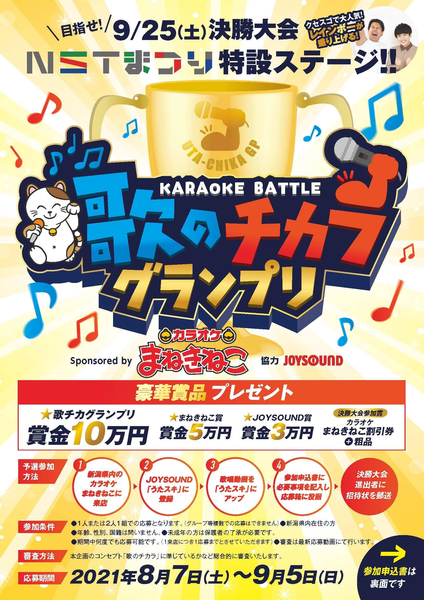カラオケまねきねこの歌のチカラグランプリ開催!!のキャンペーン・フェアの詳細