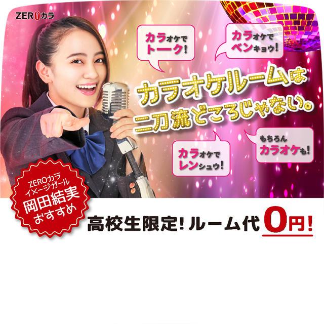 【ZEROカラ】高校生 室料0円!