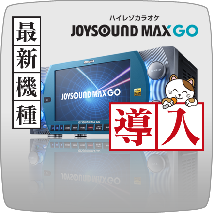 最新機種 JOYSOUND MAX'Go導入