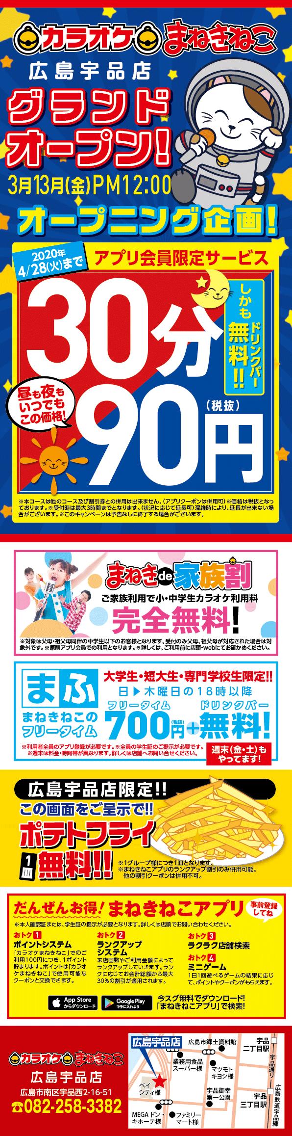カラオケまねきねこの【広島宇品店】3.13 グランドオープン♪のキャンペーン・フェアの詳細