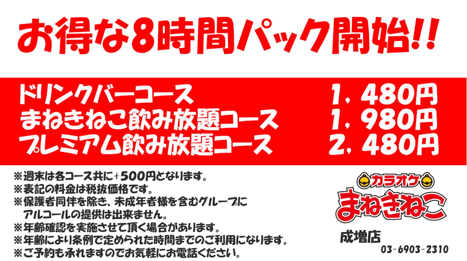 カラオケまねきねこの《成増店限定》8時間パック開始!!のキャンペーン・フェアの詳細