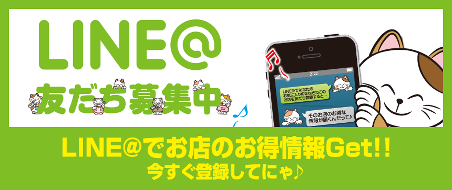 LINE@でお店のお得情報Get!!今すぐ登録してにゃ♪