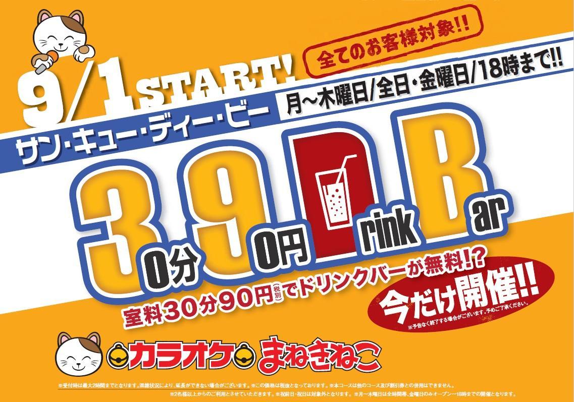 カラオケまねきねこの3店舗限定の特別企画【39DB】のキャンペーン・フェアの詳細