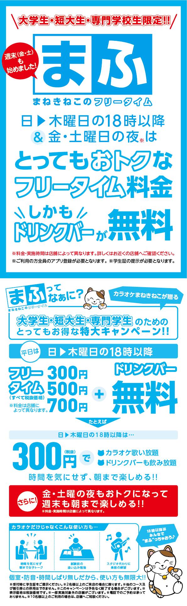 カラオケまねきねこの週末まふ始めました!大学生・専門学生限定【 ま ふ 】!のキャンペーン・フェアの詳細