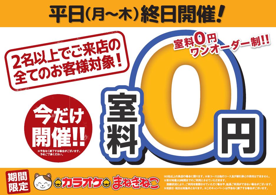 カラオケまねきねこの【清瀬南口店限定】室料0円!!のキャンペーン・フェアの詳細