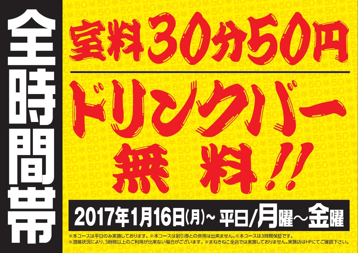 カラオケまねきねこのドリンクバー無料&室料30分50円!!のキャンペーン・フェアの詳細