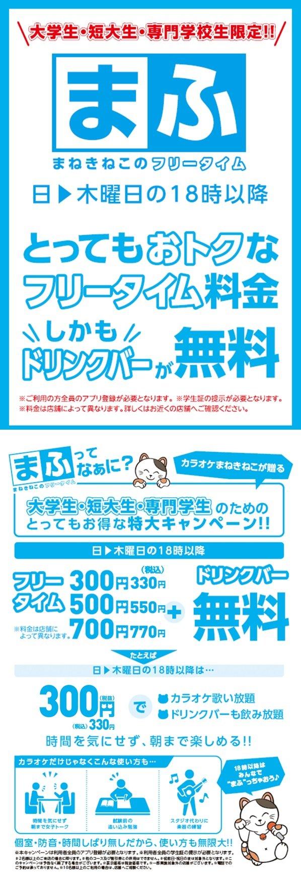 カラオケまねきねこの大学生・専門学生限定企画【 ま ふ 】!のキャンペーン・フェアの詳細